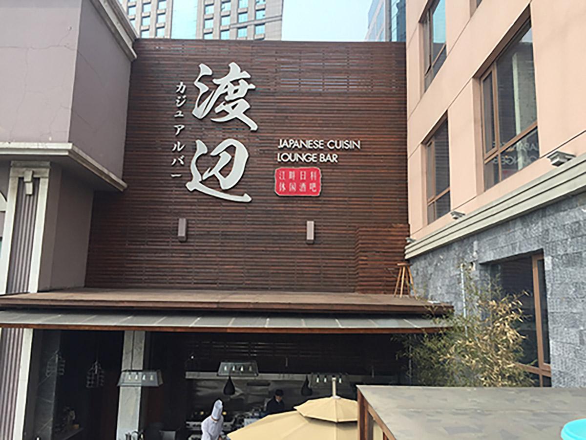 渡边背景墙设计万博下载app